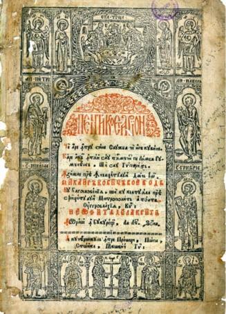 Carti rare din patrimoniu national, la Buzau (III) / Penticostarion tiparit in 1743, cea mai veche carte din colectia Serviciului Judetean al Arhivelor Nationale