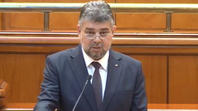 Ciolacu: Este exclus ca PSD sa sustina vreun guvern minoritar PNL. Sub nicio forma