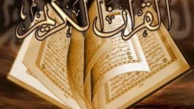 Coranul, lecturat de pe televizoarele LG