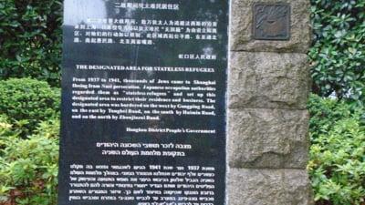 Evreii salvati de China in timpul celui de-al Doilea Razboi Mondial. Cati au scapat de Holocaust