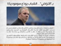 Marius Sumudica a plecat de la Al Shabab - oficial
