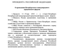 Ordinul prezidential al lui Vladimir Putin de realizarea a forumului din Sankt Petersburg