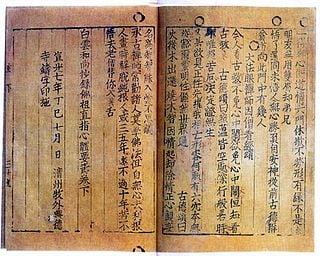 Prima tiparitura din lume n-a fost Biblia lui Gutenberg