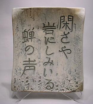 Un roman castigat concursul de poezie Japonia-UE