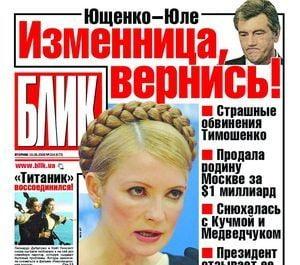 Ziarul ucrainian Blik, editat de Adevarul, amenintat cu inchiderea